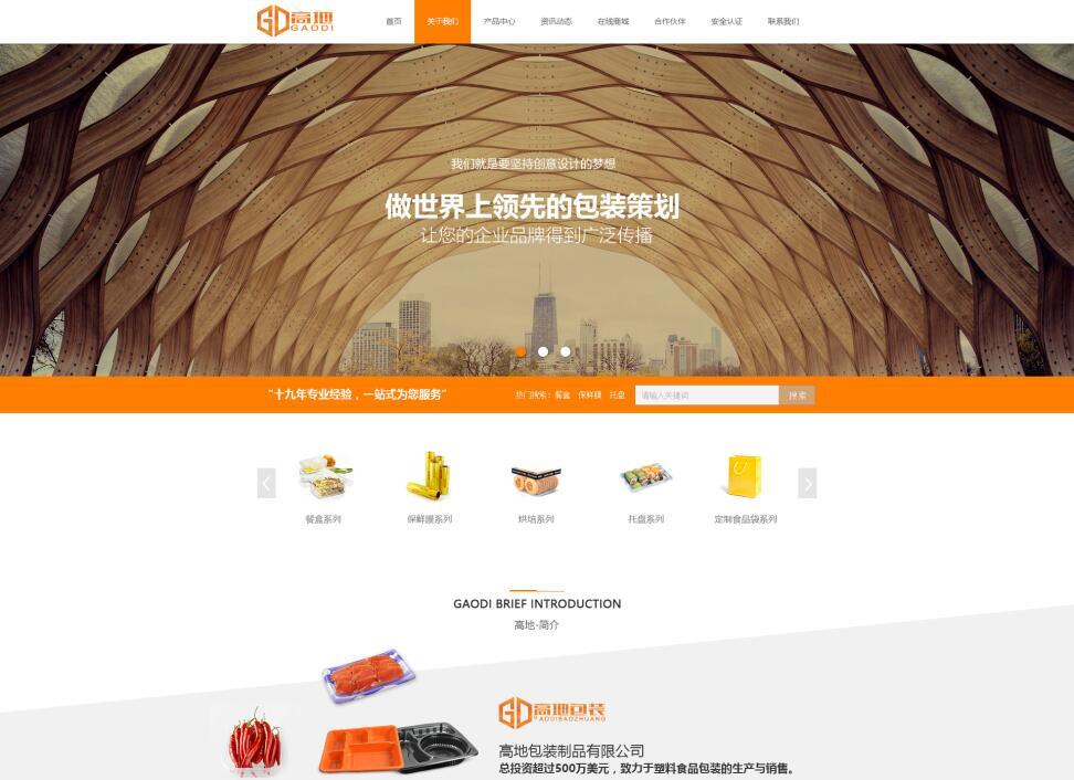 青岛网站开发